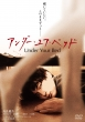 アンダー・ユア・ベッド【DVD】