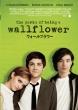 ウォールフラワー【DVD】