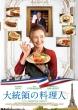 大統領の料理人【DVD】