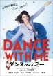 ダンスウィズミー DVD