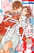フラレガール 5 花とゆめコミックス