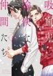 吸血鬼と愉快な仲間たち 4 花とゆめコミックス