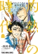 3月のライオン昭和異聞 灼熱の時代 9 ヤングアニマルコミックス