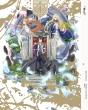 ソードアート・オンライン アリシゼーション War of Underworld 8 【完全生産限定版】
