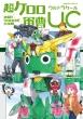 超ケロロ軍曹UC 激闘!! ケロロロボ大決戦 2 角川コミックス・エース