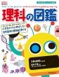 理科の図鑑 小学生のうちに伸ばしたい 世界基準の理系脳を育てる 子供の科学ビジュアル図鑑
