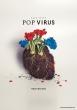 バンド・スコア 星野 源「POP VIRUS」