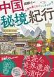 中国秘境紀行 大陸の果てまでいっチャイナ! コミックエッセイの森