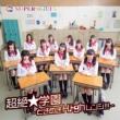 超絶★学園 〜ときめきHighレンジ!!!〜 (+Blu-ray)