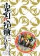 鬼灯の冷徹 31 DVD付き限定版 講談社キャラクターズライツ