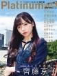 Platinum FLASH Vol.11【表紙:齊藤京子】[光文社ブックス]