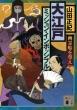 大江戸ミッション・インポッシブル 幽霊船を奪え 講談社時代小説文庫