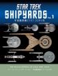 スタートレック・シップヤード Vol.1 2151-2293年