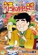 酒のほそ道 46 ニチブン・コミックス