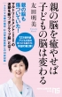 親の脳を癒やせば子どもの脳は変わる NHK出版新書