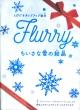 ちいさな雪の結晶 とびだすポップアップ絵本