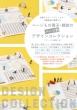 ページもの冊子・雑誌のパーツ別デザインコレクション 活躍するアートディレクター&編集部が推薦する