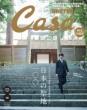 Casa BRUTUS (カーサ・ブルータス)2019年 12月号 【表紙:櫻井翔】