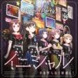 イニシャル/夢を撃ち抜く瞬間に! <キラキラVer.>【Blu-ray付生産限定盤】
