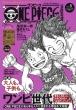 ONE PIECE magazine Vol.8 ジャンプコミックス