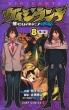 ヴィジランテ 8 -僕のヒーローアカデミアILLEGALS-ジャンプコミックス