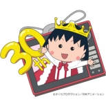 ちびまる子ちゃんアニメ化30周年記念企画 夏のお楽しみまつり おとぎ編
