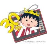 ちびまる子ちゃんアニメ化30周年記念企画 夏のお楽しみまつり ふしぎ編