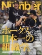 Sports Graphic Number (スポーツ・グラフィック ナンバー)2019年 11月 14日号
