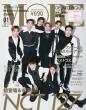 MORE (モア)2020年 1月号 増刊 【表紙:NCT 127】