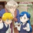 TVアニメ「本好きの下剋上 司書になるためには手段を選んでいられません」オリジナルサウンドトラック