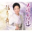 人情女伊達/福寿の舞