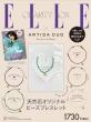 ELLE JAPON (エル・ジャポン)2019年12月号×「ARTIDA OUD」天然石オリジナルビーズブレスレット 特別セット