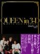 QUEEN in 3-D 〜クイーン フォト・バイオグラフィ【完全限定生産】