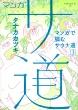 マンガ サ道 〜マンガで読むサウナ道〜 3 モーニングKC