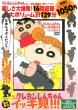 Tvシリーズ クレヨンしんちゃん 嵐を呼ぶ イッキ見!!!ひまわり、それは舐めちゃダメ!!シリマルダシはお尻が命だゾ編 Dvd