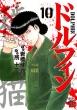 ドルフィン 10 チャンピオンREDコミックス