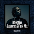 West Coast OG -OLD SCHOOL JAPANESE G-FUNK MIX-Mixed by DJ☆GO