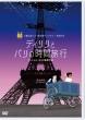 ディリリとパリの時間旅行【DVD】