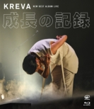 NEW BEST ALBUM LIVE -成長の記録-at 日本武道館 (Blu-ray)