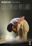 NEW BEST ALBUM LIVE -成長の記録-at 日本武道館