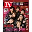 TVガイド宮城・福島版 2019年 11月 22日号