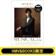 omoshii Mag Vol.17 【HMV&BOOKS限定】
