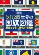 世界の国旗図鑑 歴史とともに進化する国旗