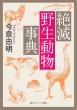 絶滅野生動物事典 角川ソフィア文庫