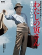 「わたしの寅さん」男はつらいよ50周年 増補改訂版 週刊朝日ムック