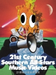 21世紀の音楽異端児 (21st Century Southern All Stars Music Videos)(Blu-ray)