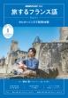 NHKテレビ 旅するフランス語 2020年 1月号 NHKテキスト