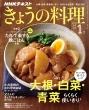 NHK きょうの料理 2020年 1月号