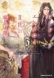 ロード・エルメロイII世の事件簿 5 角川コミックス・エース
