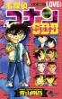 名探偵コナン LOVE PLUS SDB 少年サンデーコミックススペシャル
